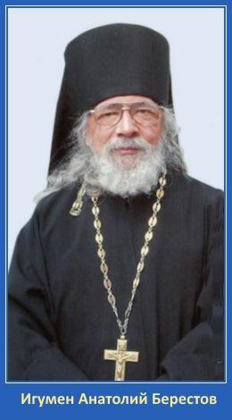Игумен Анатолий Берестов