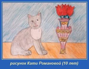 Котенок и ваза с цветами