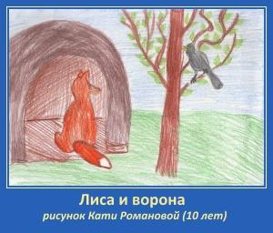 Лиса и ворона
