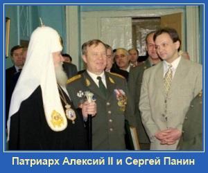 Патриарх Алексий II и Сергей Панин