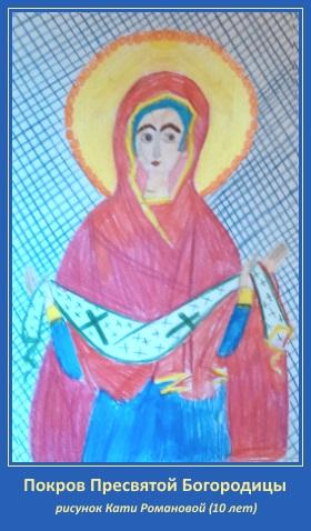 Покров Пресвятой Богородицы - рисунок