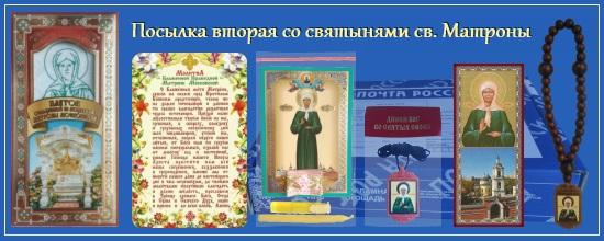 Посылка со святынями блаженной Матроны
