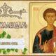 Святой Апостол Фома. Мульткалендарь