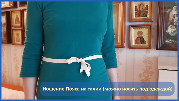 Правила ношения Пояса Пресвятой Богородицы