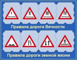 Правила дороги жизни