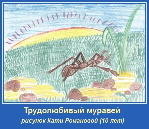 Трудолюбивый муравей