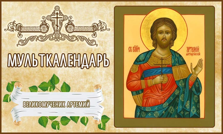 Великомученик Артемий. Мульткалендарь