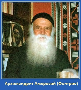 Архимандрит Амвросий (Фонтрие)