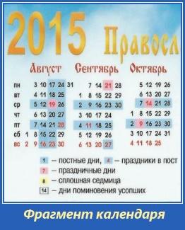 Фрагмент календаря