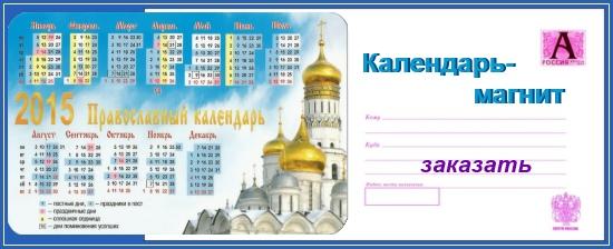Православный Календарь магнит - заказать