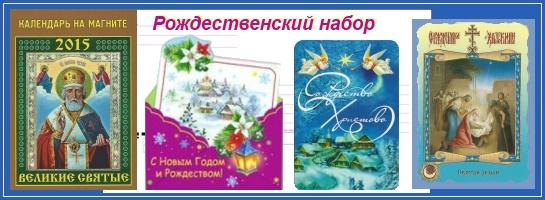 Рождественские подарки - набор