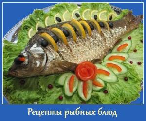 Рыбные блюда, рецепты