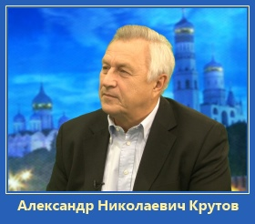 Александр Николаевич Крутов