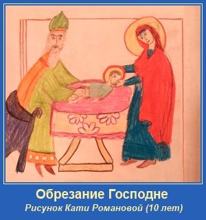 Обрезание Господне - рисунок Кати