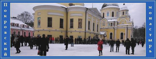 Покровский монастырь. Москва
