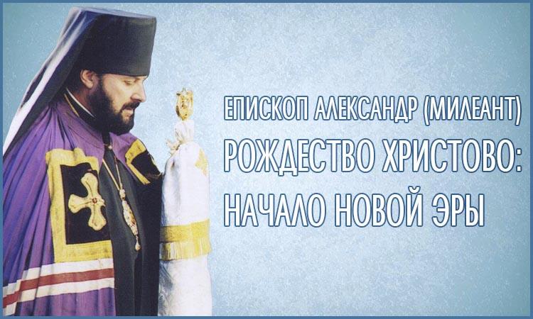 Епископ Александр (Милеант). Рождество Христово. Начало новой эры