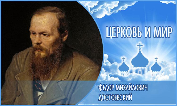 Федор Михайлович Достоевский. Церковь и мир