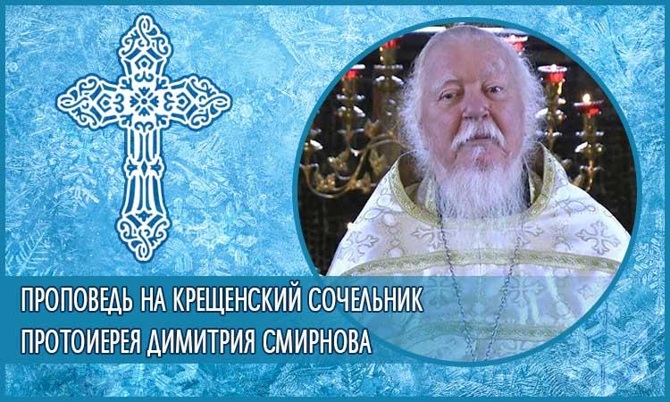 Крещенский сочельник. Проповедь