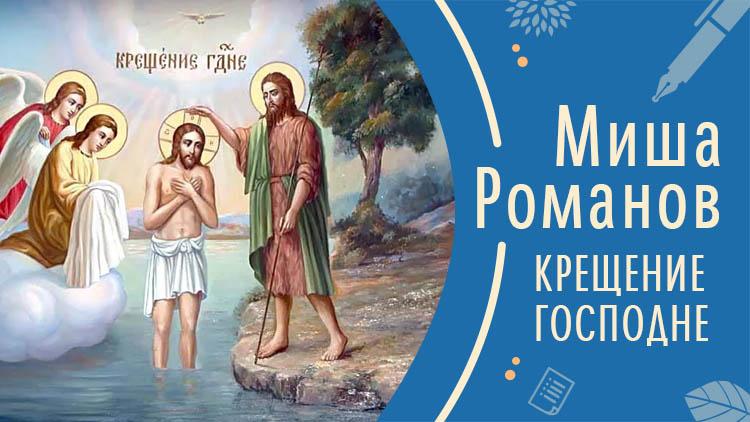 Миша Романов. Крещение Господне