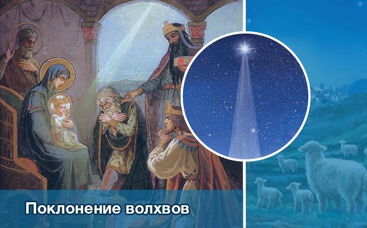 Поклонение волхвов. История