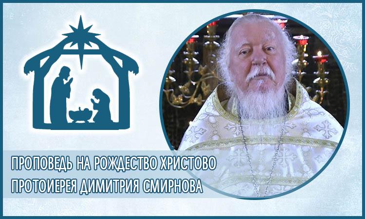 Проповедь на Рождество Христово протоиерея Димитрия Смирнова