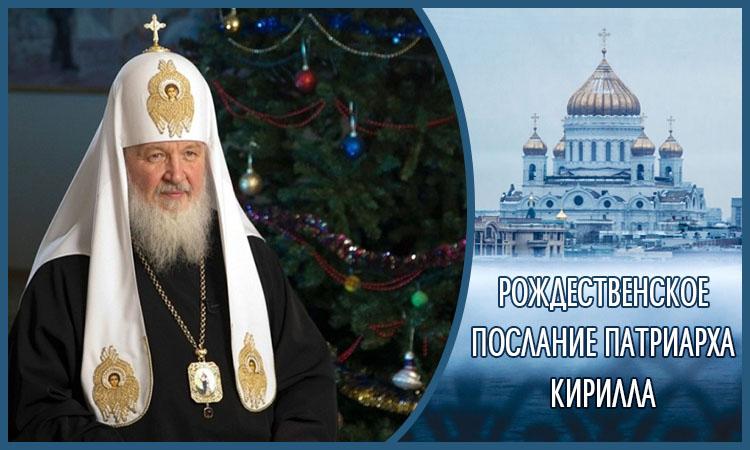 Рождественское послание Патриарха Кирилла