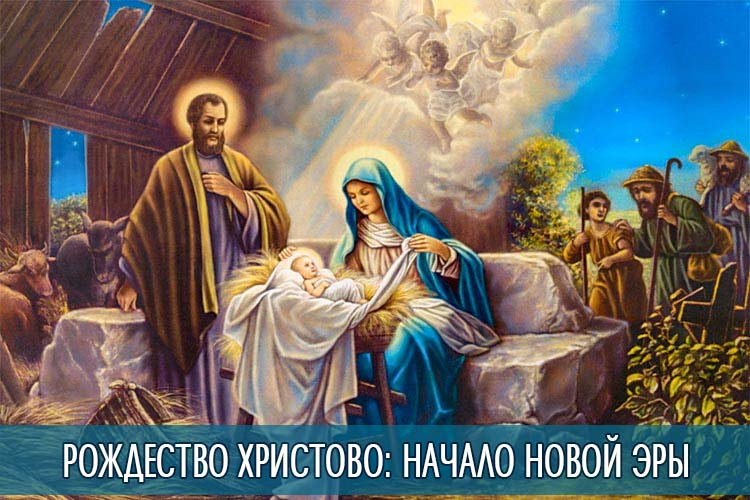Рождество Христово. Начало новой эры