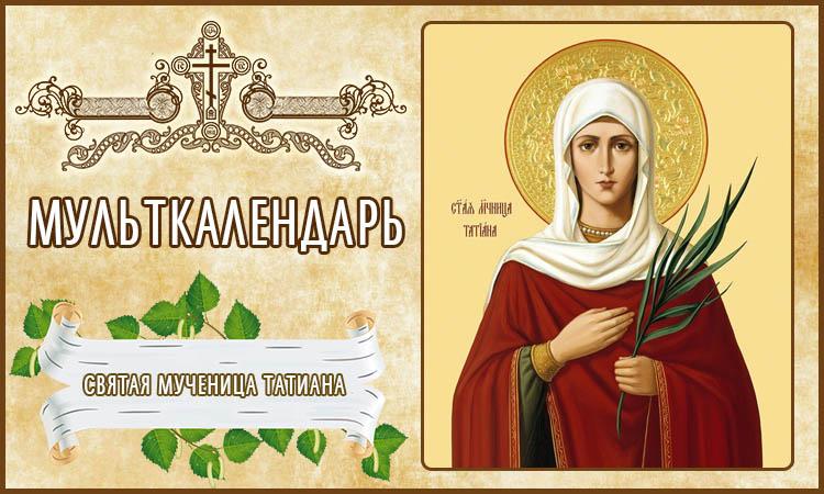 Святая мученица Татиана. Мульткалендарь