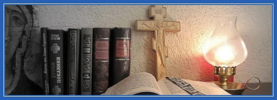 Духовное чтение в пост