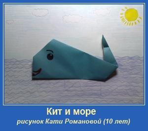 Кит, оригами, рисунок
