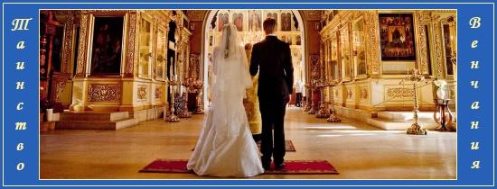 Таиство Венчания