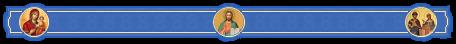 Заглавие. Спаситель, Богородица, Петр и Феврония
