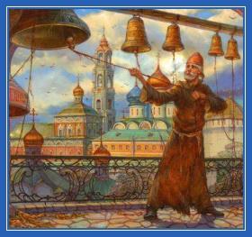 Колокола, колокольный звон