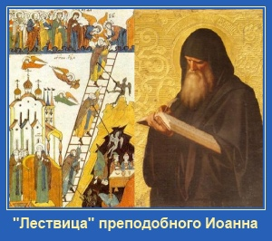 Лествица преподобного Иоанна
