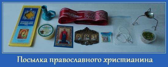 Посылка православного христианина - заказать