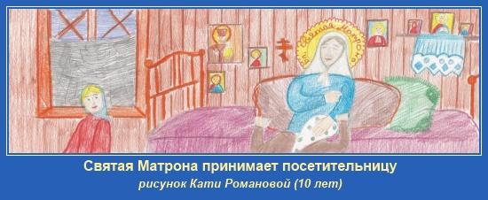 Святая Матрона - рисунок Кати Романовой