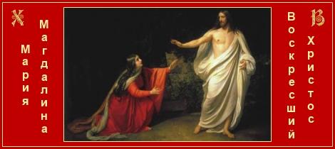 Магдалина и Воскресший Христос