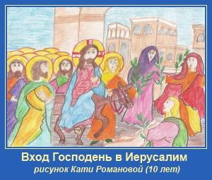 Вход Господень в Иерусалим - рисунок