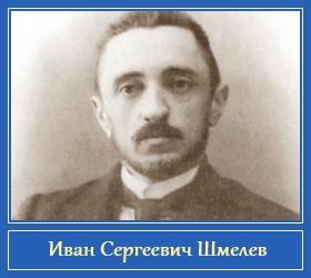 Насколько Шмелев актуален для православного человека?