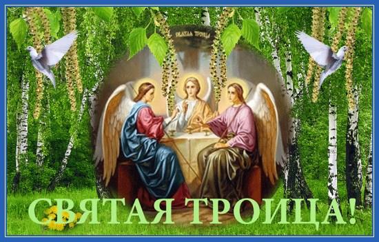 С праздником Святой Троицы 2