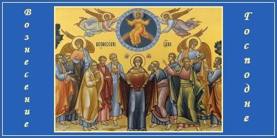 Вознесение Господне икона