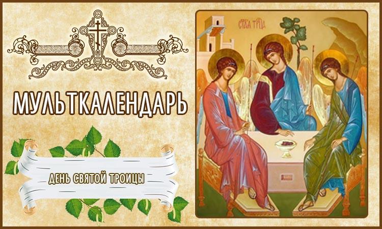 День Святой Троицы. Мульткалендарь