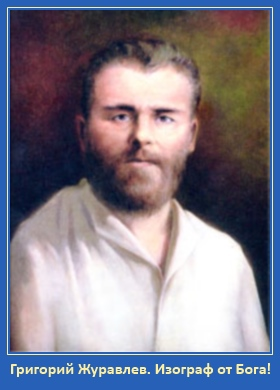 Григорий Журавлев, Изограф от Бога