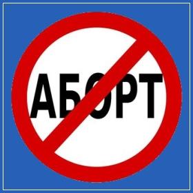 Нет аборту