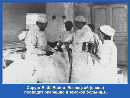 Врач, хирург, Лука, Войно-Ясенецкий