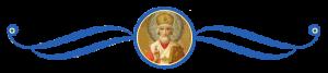 окончание, святитель Николай