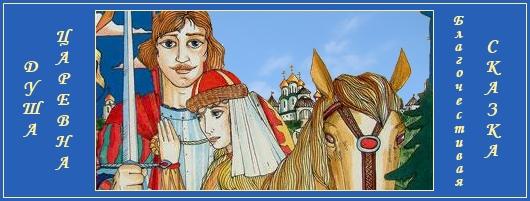 Душа Царевна - благочестивая сказка