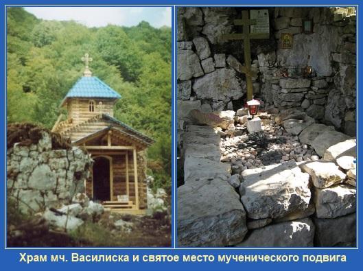 Мученик Василиск, Абхазия