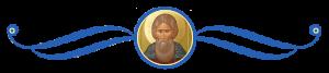 Преподобный Сергий Радонежский, заглавие