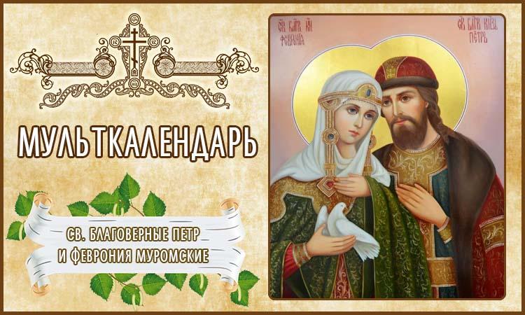 Св. благоверные Петр и Феврония Муромские. Мульткалендарь